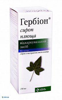 Гербион плюща сироп 150 мл, №1