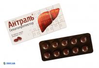 Препарат: Антраль таблетки 0,2 г №30