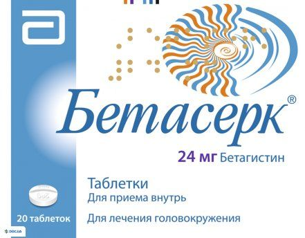 Бетасерк таблетки 24 мг №20