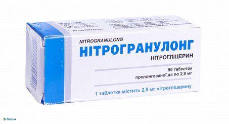 Нитрогранулонг таблетки пролонгированного действия 0.0052, N50