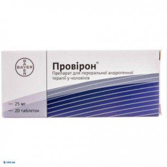 Провирон таблетки 25 мг флакон, в пачке, №20