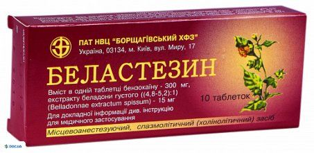 Белластезин таблетки  №10