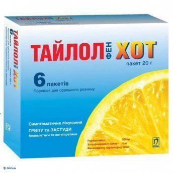 Тайлолфен Хот порошок для орального раствора пакет 20г №6