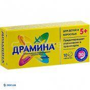 Препарат: Драмина таблетки 50 мг, №10