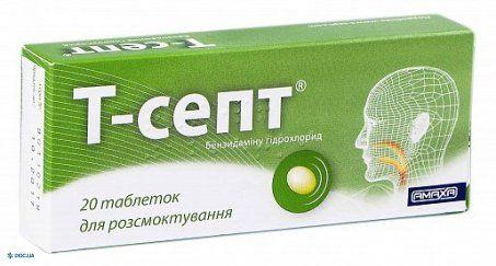 Т-септ таблетки 3 мг №20