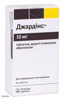 Джардинс таблетки 10 мг №30