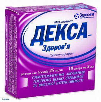 Декса-Здоровье раствор 25 мг/мл ампула 2 мл №10