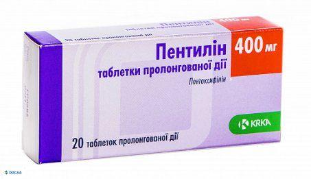 Пентилин таблетки 400 мг, №20