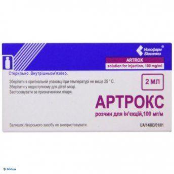 Артрокс раствор 100 мг/мл флакон 2 мл №10