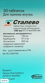 Сталево таблетки 150 мг/37,5 мг/ 200 мг, №30