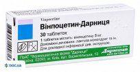 Препарат: Винпоцетин-Дарница концентрат для приготовления инфузионного раствора 5 мг/мл ампула 2 мл, №10