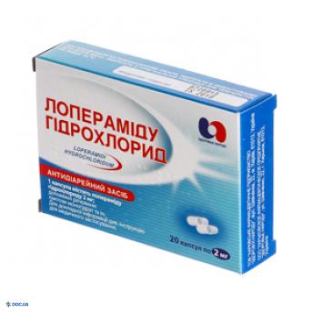 Лоперамид капсулы 2 мг №20