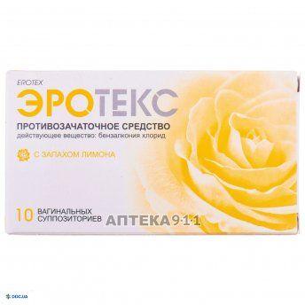 Эротекс суппозитории вагинальные 18,9 мг, с запахом лимона, №10