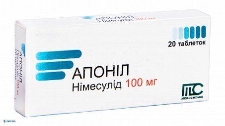 Апонил таблетки 100 мг №20