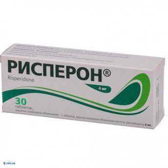 Рисперон таблетки 4 мг №30