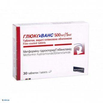 Глюкованс таблетки 500 мг + 5 мг, №30