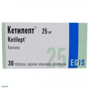 Кетилепт табл. 25 мг №30