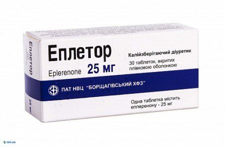 Эплетор таблетки 25 мг №30