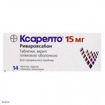 Ксарелто таблетки 15 мг №14