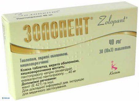 Золопент таблетки, покрытые кишечнорастворимой оболочкой 40 мг блистер, №30