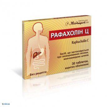 Рафахолин Ц таблетки №30