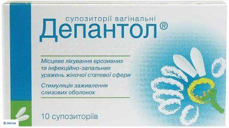 Депантол суппозитории №10