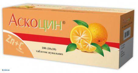 Аскоцин таблетки жевательные №100