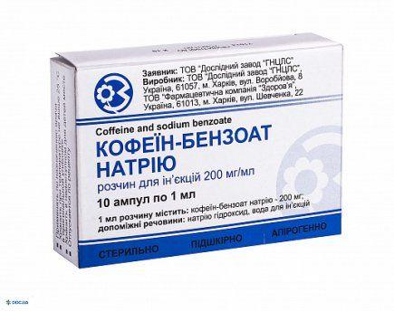 Кофеин-бензоат натрия раствор для инъекций 100 мг/мл ампула 1 мл, в пачке, №10 ГНЦЛС