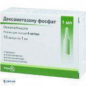 Препарат: Дексаметазона фосфат р-р д/ин. 4 мг/мл, амп. 1мл, №10