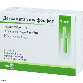 Дексаметазона фосфат р-р д/ин. 4 мг/мл, амп. 1мл, №10