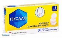 Препарат: Гексализ таблетки для рассасывания, №30
