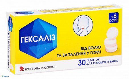 Гексализ таблетки для рассасывания, №30