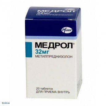Медрол таблетки 32 мг №20