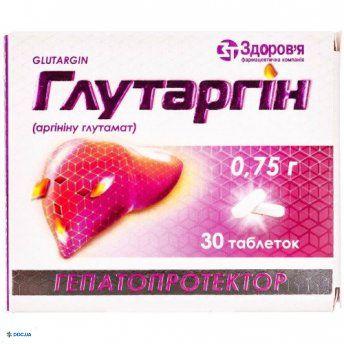 Глутаргин таблетки 0,75 г №30