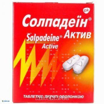 Солпадеин Актив таблетки покрытые оболочкой № 12