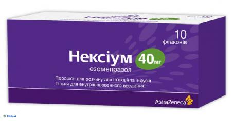 Нексиум порошок для приготовления раствора для инъекций и инфузий 40 мг флакон, №10