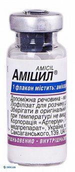 Амицил лиофилизат для раствора для инъекций 250 мг флакон, №1