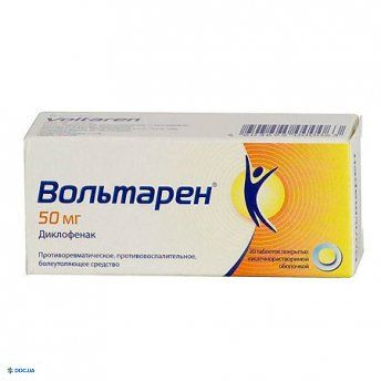 Вольтарен таблетки 50 мг №20