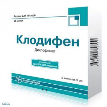 Клодифен раствор 25 мг/мл ампула 3 мл №5