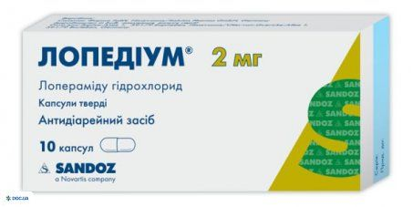 Лопедиум капсулы 2 мг, №10