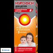 Препарат: Нурофен для детей 100 мл клубника