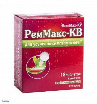 Реммакс-КВ таблетки №18 ( малина)