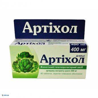 Артихол таблетки 400 мг №40