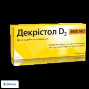 Препарат: Декристол Д3 таблетки, 4000 МЕ №30
