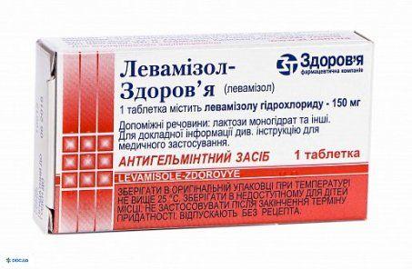 Левамизол-Здоровье таблетки 150 мг №1