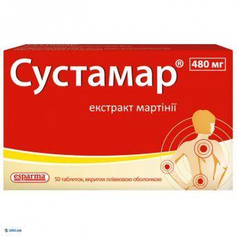 Сустамар таблетки 480 мг №50