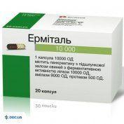 Препарат: Эрмиталь 10000 капсулы гастрорезистентные, №20