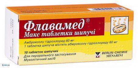 Флавамед макс таблетки шипучие таблетки шипучие 60 мг туба, №10