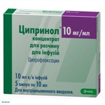 Ципринол концентрат для раствора для инфузии 10 мг/мл 10 мл ампулы, №5