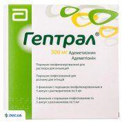 Препарат: Гептрал порошок лиофилизированный для раствора для инъекций 500 мг флакон, с растворителем в ампулах по 5 мл, №5